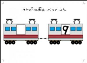 trainm