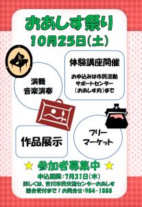 oashisu26