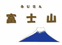 10富士山タイトル